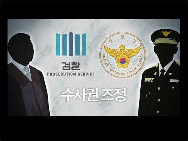 66년 검경 '상하관계' 바뀐다…국회 넘은 '수사권 조정안'