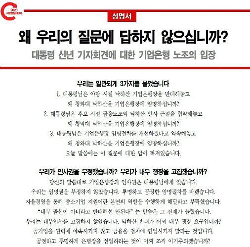 [뒤끝작렬] 文 정부의 '내로남불' 상징이 된 기업은행장 자리