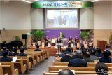 예장합동 남울산노회 신년하례회 개최