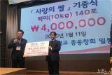 경북공업고등학교 총동창회, 사랑의 쌀 기증식