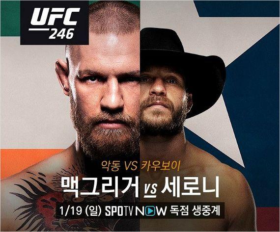 """세로니 만나는 UFC 맥그리거 """"KO승 자신한다"""""""