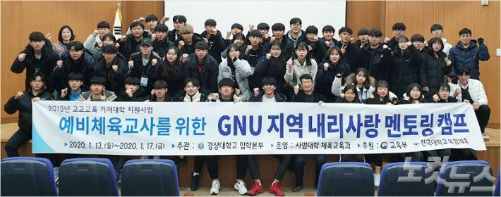 경상대 '지역 내리사랑 멘토링' 캠프 개최