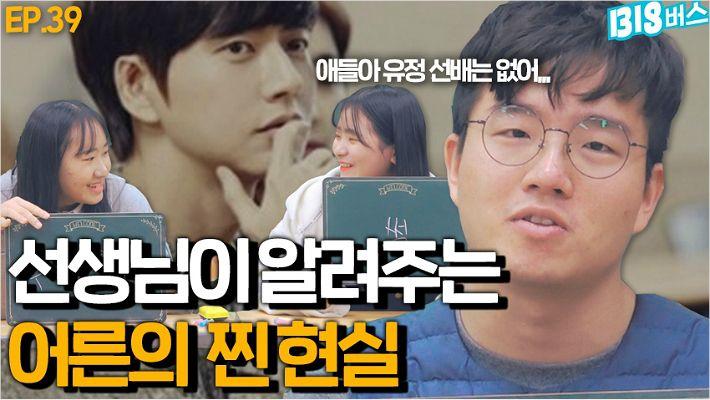 [빅버스] 중학생들이 생각하는 '진짜 어른'(Feat. 선생님)