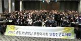 기아대책본부, '2020 충청&호남&영남 후원이사회 연합신년교례회'