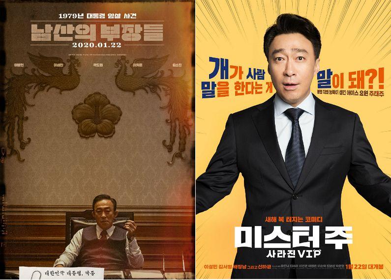 잔혹 '박통' 코믹 '초인'…이성민의 두 얼굴
