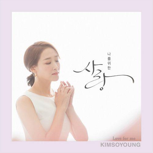 CCM 가수 김소영, 싱글 앨범 '나를 위한 사랑' 발매