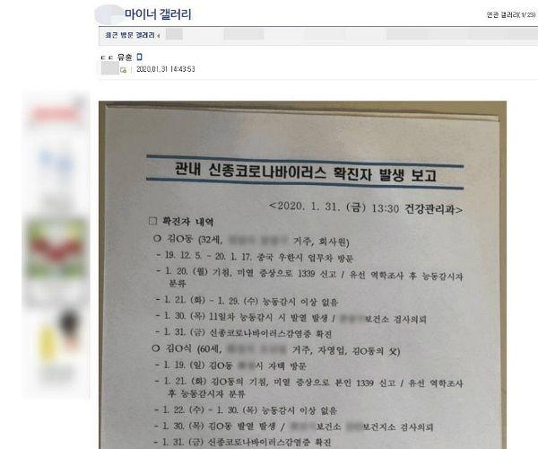 """""""천벌 받을 짓""""…'신종 코로나' 가짜 公문서까지 등장"""