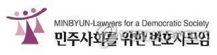 """민변도 秋장관 비판 """"사안 제대로 헤아렸나 의문"""""""