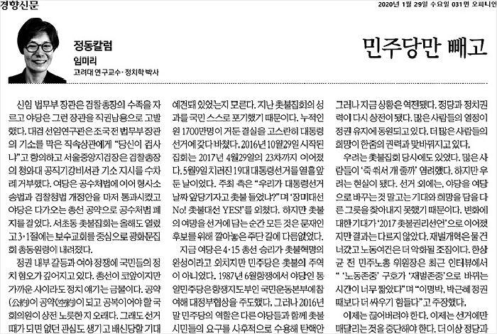 [딥뉴스] 野땐 반대, 與되니 '입 막기' 악용