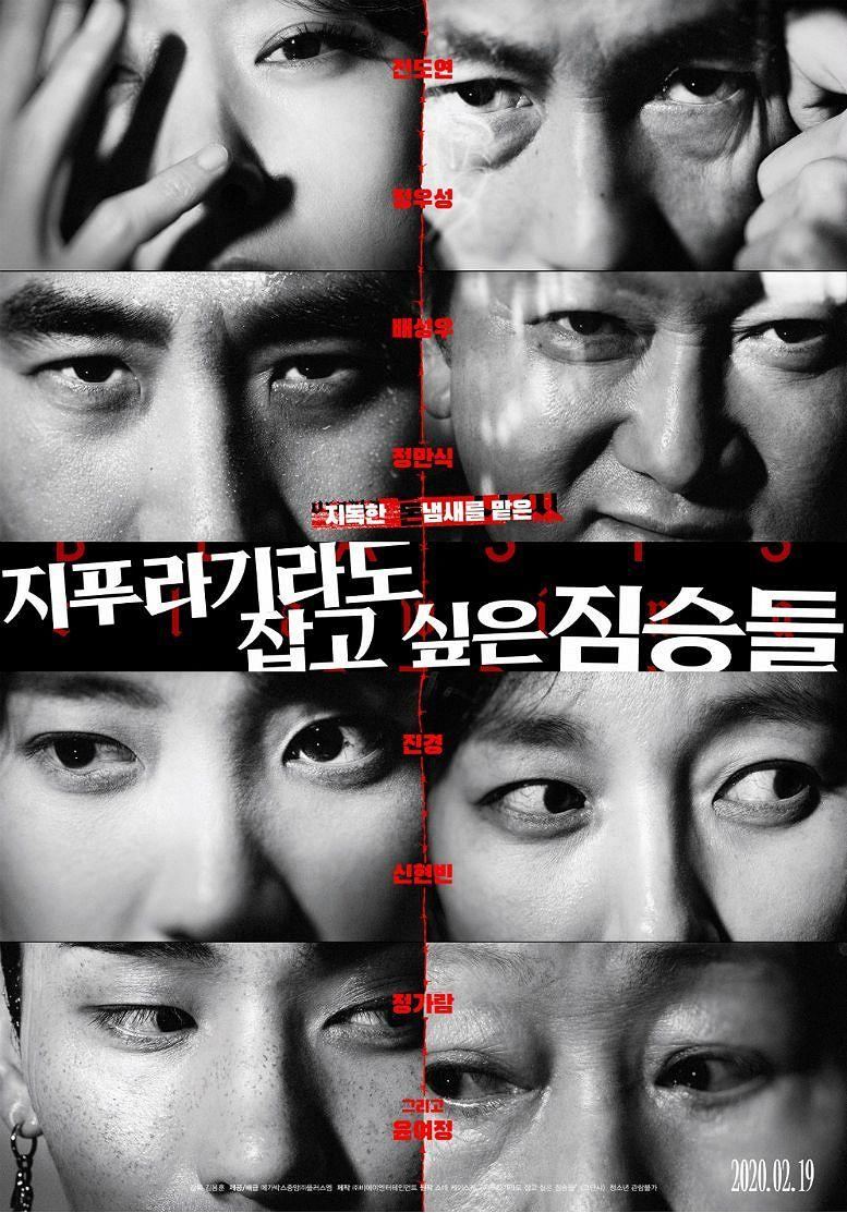 '지푸라기라도 잡고 싶은 짐승들', 韓영화 예매율 1위