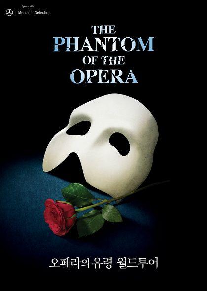 '오페라의 유령' 월드투어, 부산 관객과 함께한 캠페인 결실