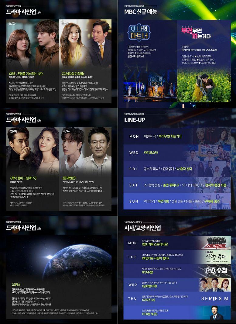 9시 월화드라마 재개 등…MBC 봄 개편