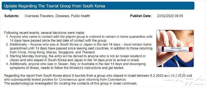 이스라엘 '한국인' 입국만 콕 찝어 금지한게 아니다