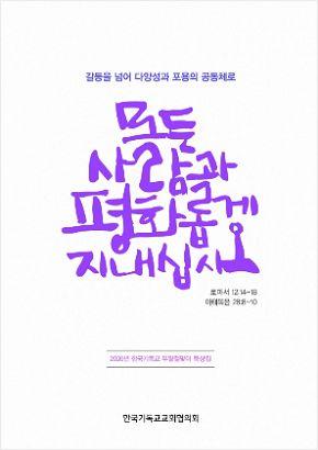 [새로나온책] '모든 사람과 평화롭게 지내십시오' 외