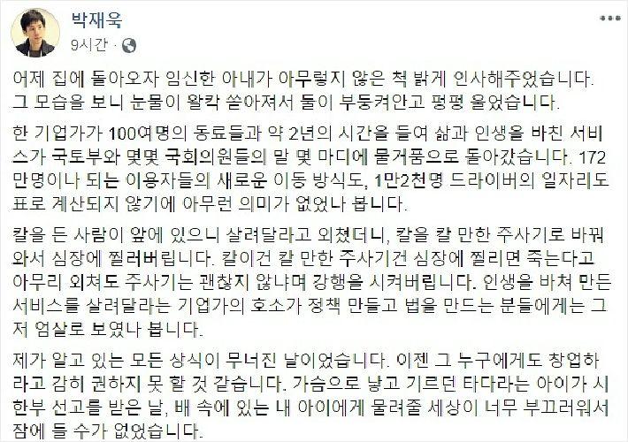 """타다 박재욱 """"임신한 아내와 펑펑 울었다"""""""