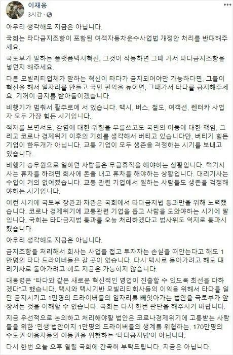 """이재웅 """"'타다' 1만명 드라이버 갈 곳 없다"""""""