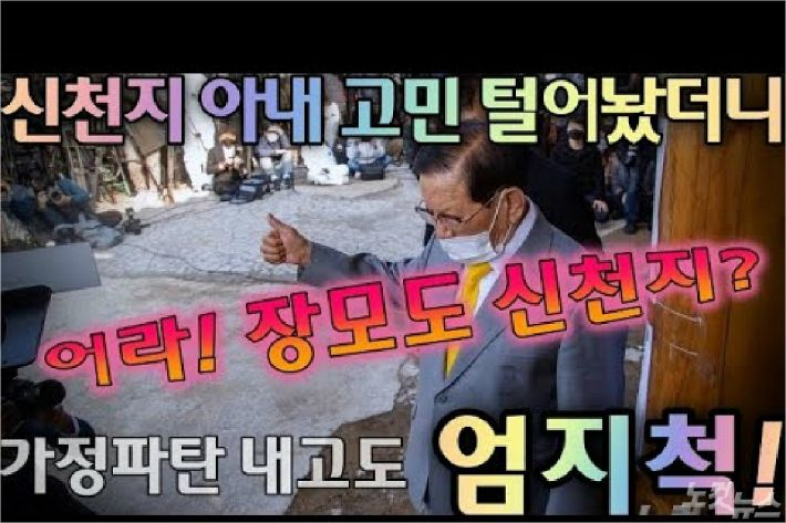 '이단 신천지 아내' 해결해준다던 '장모'도 신천지