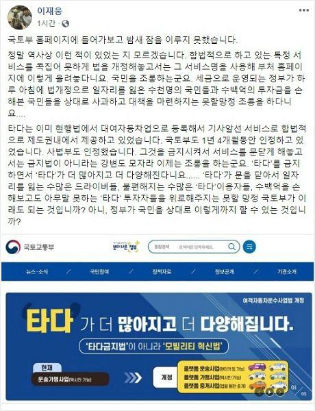 """이재웅, 타다로 여객법 개정 홍보한 국토부에 """"이래도 되냐"""""""