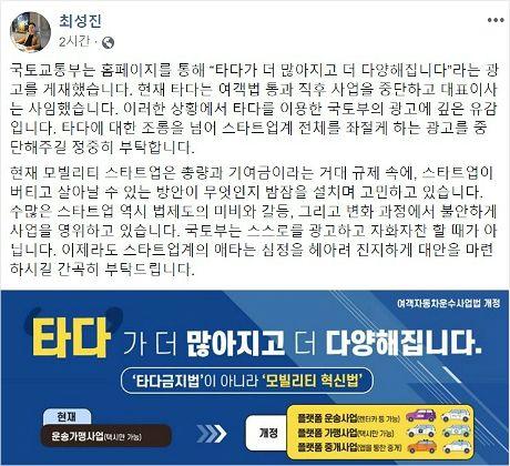"""""""국토부 여객법 개정 광고, 타다 조롱 넘어 스타트업계 전체 좌절케"""""""