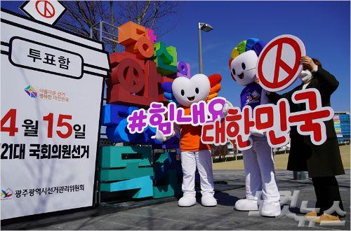 21대 총선 선거인명부 열람 및 이의신청...3월 29~31일