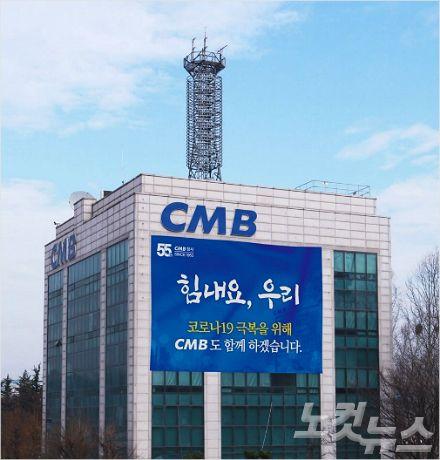 CMB, 코로나19 극복 소상공인자영업자 지원