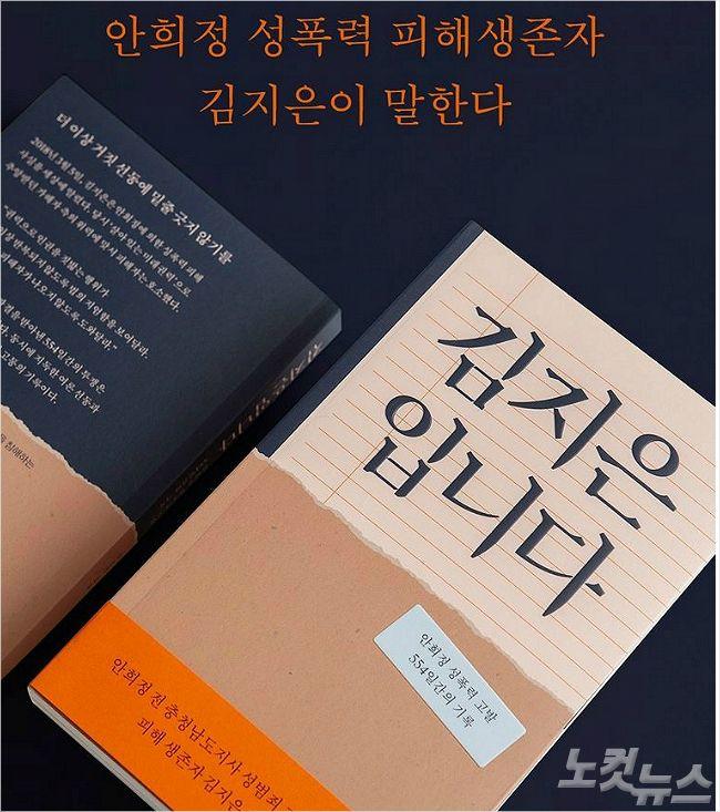 김지은이 묻는다,'피해자다움'이란 무엇인가?