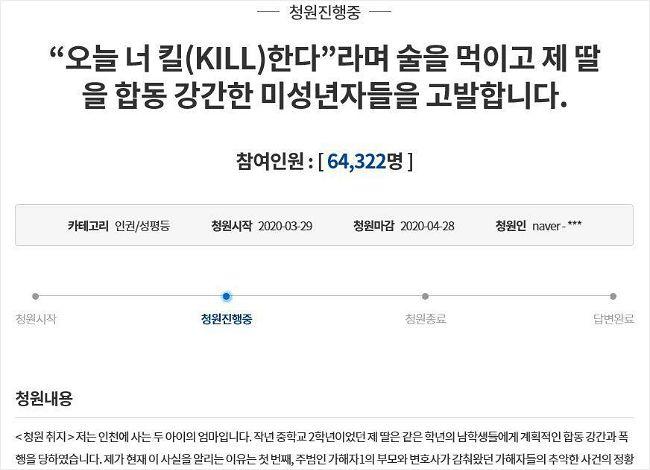"""""""중학생 딸 집단 성폭행 당해""""…피해자 엄마, 엄벌 호소"""