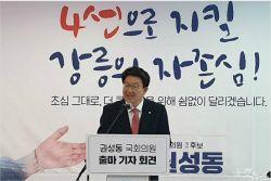 """[선택2020 총선]권성동 후보 """"4선 되면 강릉이 더 커진다"""""""
