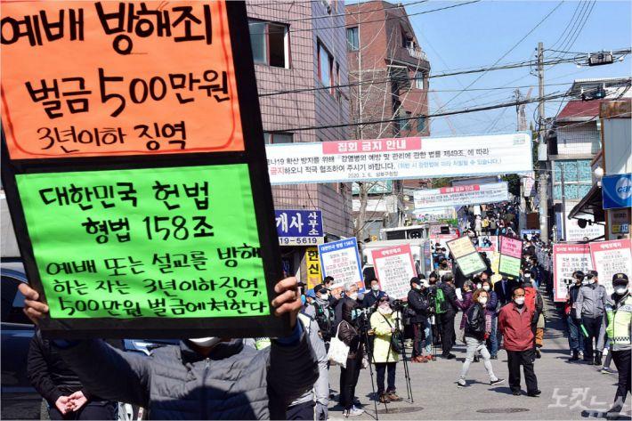 """""""방해 말라""""는 사랑제일교회 또 현장예배, 서울시 추가 고발 예정"""