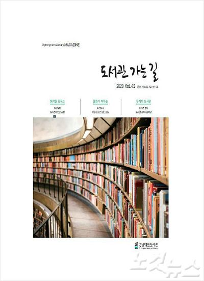 경남 공공도서관 정보 모은 '도서관 가는길' 발간