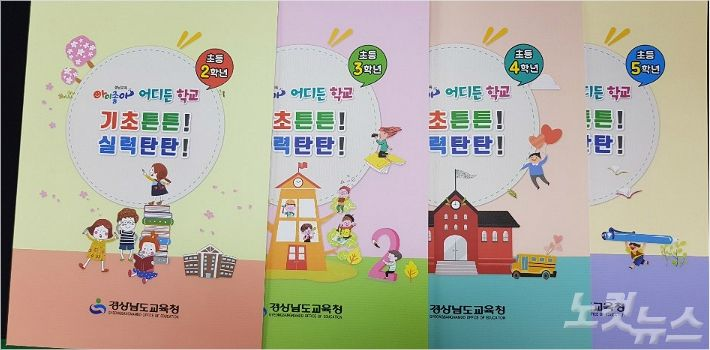 경남교육청 '온라인 개학' 초등학생 맞춤형 가정학습 지원