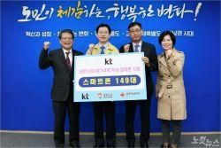 KT, 자가격리 이탈 방지 스마트폰 140대 무상 지원