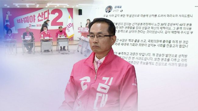 '불 번질라'…통합당, 막말논란 김대호 제명 '초강수'