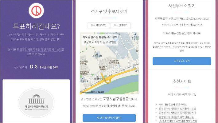 포스텍 학생, 총선 정보 앱 개발 '후보자·정책을 한 눈에'