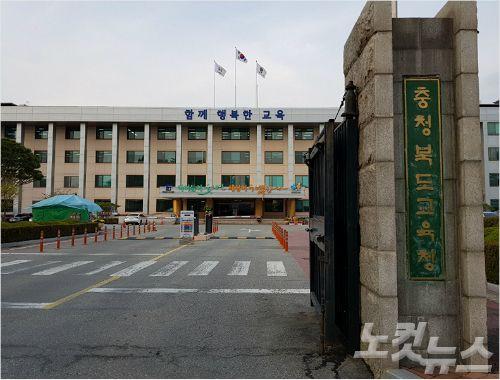 충북교육청, 원격수업 지원단 운영