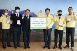 굿네이버스, 전남교육청에 마스크 1만매 기부