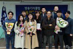 CBS사건팀 '코로나19와 신천지의 민낯', BJC 보도상 수상