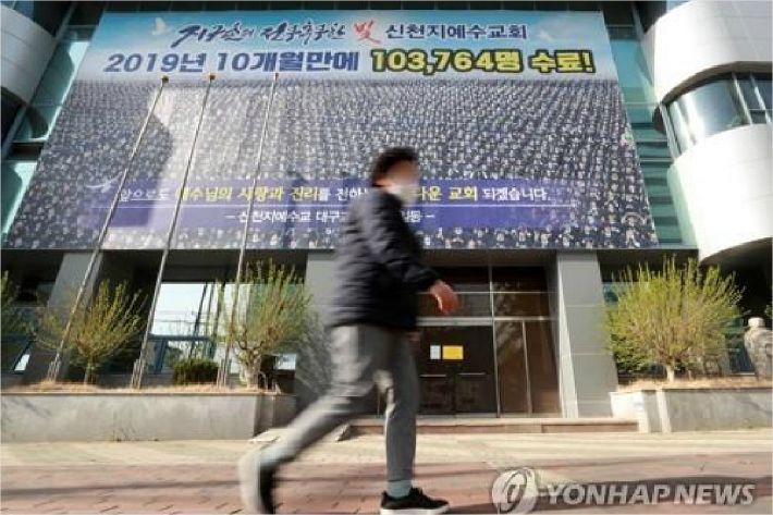31번 환자, 신천지 대구교회 관련 허위진술 확인