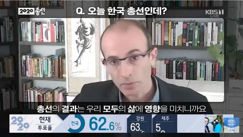 '사피엔스' 유발 하라리가 본 한국의 '총선'
