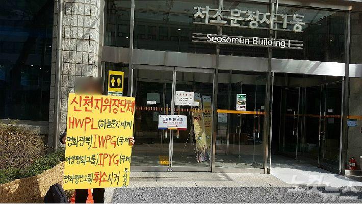 서울시, 신천지 유관단체 HWPL 법인설립 허가 취소