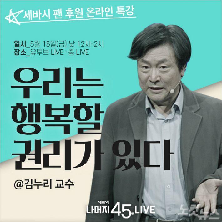 세바시, 김누리 교수와 '스승의 날 맞이 라이브' 진행