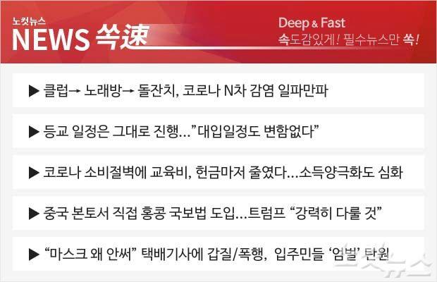 """[뉴스쏙:속]中본토발 '홍콩 국보법'..트럼프 """"강력히 다룰것"""""""