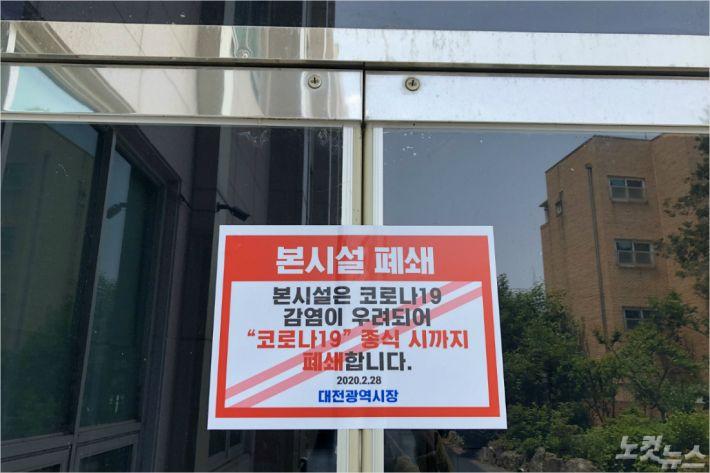 검찰, 신천지 대전 시설 압수수색…이만희 횡령 등 혐의
