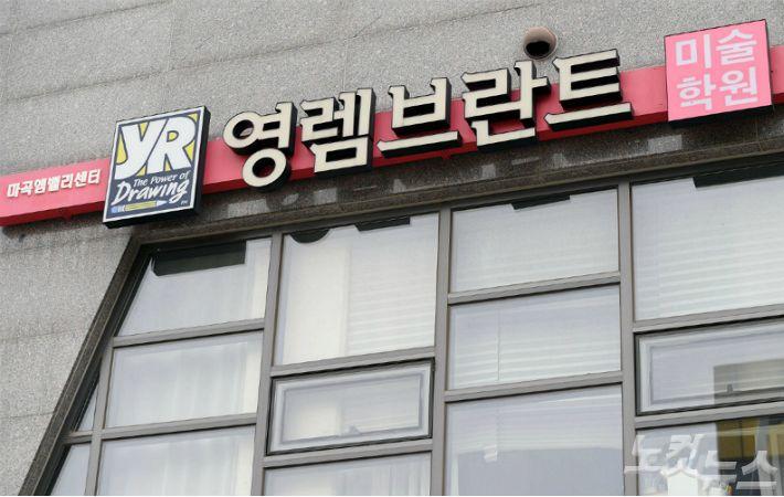 """이태원클럽 '6차감염' 3명 발생…미술학원 """"감염추적중""""(종합)"""