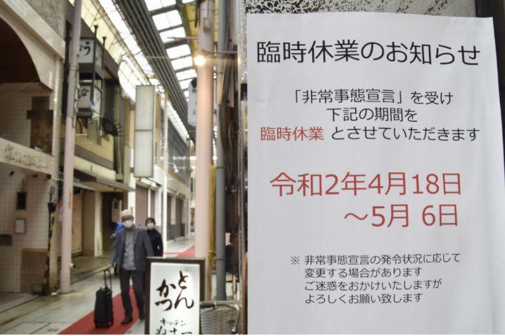 일본 외식업체 매출 40% 하락…사상 최대 침체