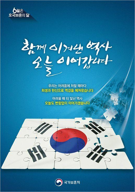 """6월 호국보훈의 달 """"함께 이겨낸 역사, 오늘 이어갑니다"""""""
