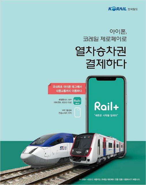열차 승차권 결제 가능한 아이폰용 '코레일 제로페이' 출시