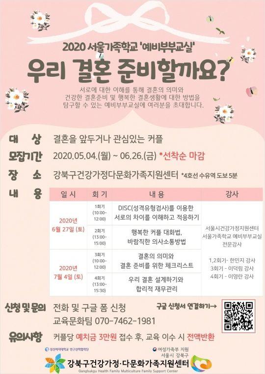 """""""우리 결혼준비 할까요?""""…강북구, 예비부부교실 접수"""