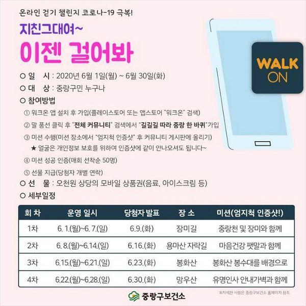 언택트 걷기 해봤어요?…중랑구 '온라인 걷기 챌린지'