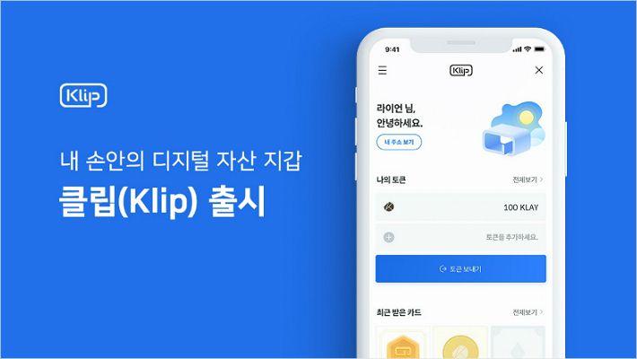 """""""카카오톡으로 암호화폐 교환""""…디지털 지갑 '클립' 출시"""